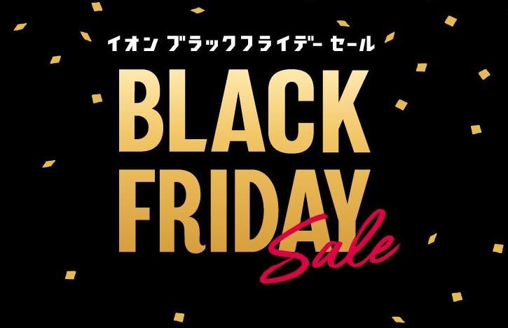 ngày thứ 6 đen tối ở Nhật