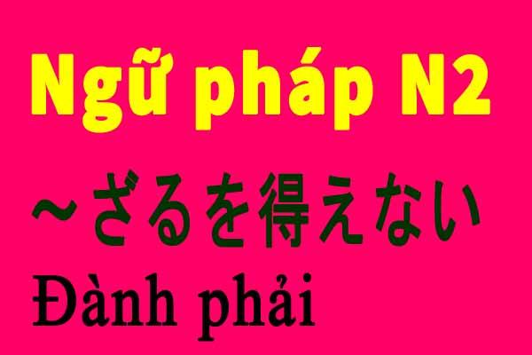 ngu phap n2 ざるをえない