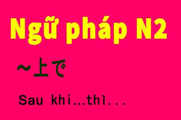 ngu phap n2 うえで